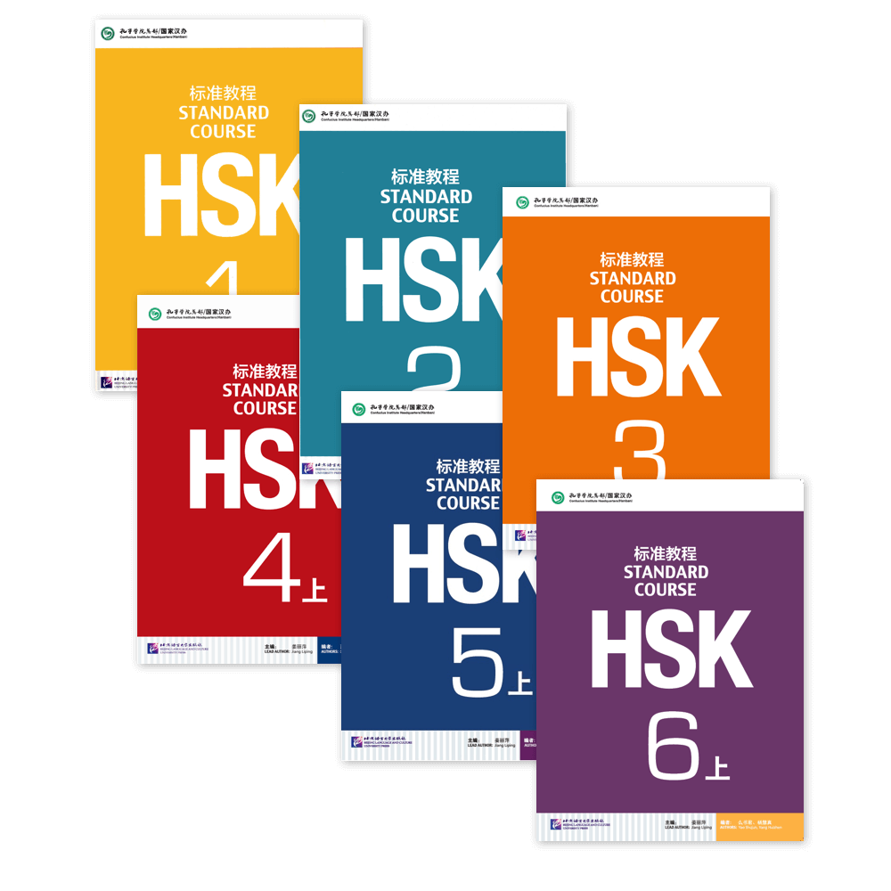 hsk-textbooks-1